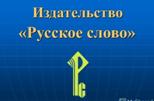 Издательство Русское слово